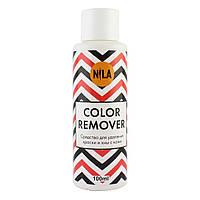 NILA Color remover Засіб для видалення фарби та хни з шкіри, 100мл.