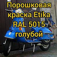 Порошковая краска Этика RAL 5015 голубой Etika электростатика, трибостатика глянец, матовая