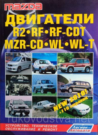 Книга Двигатели Mazda RF, R2, WL, WL-T Руководство по диагностике и ремонту