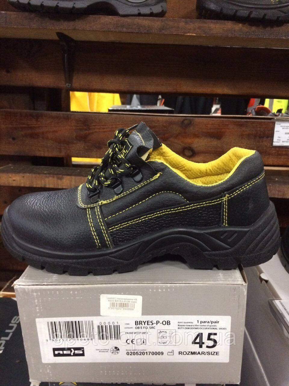 Туфли рабочие с метподноском, МБС. Полуботинки рабочие с металом.