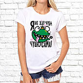 Жіноча футболка з написом. Футболки з прикольними принтами