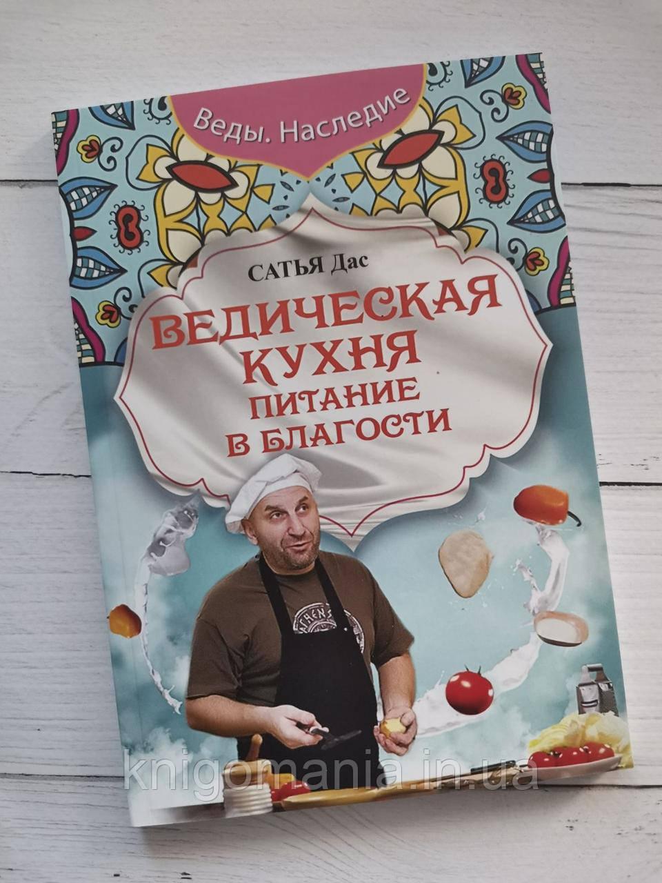 """""""Ведическая кухня. Питание в благости"""" Сатья Дас"""