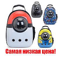 Рюкзак для переноски животных Pet Cat кошек и собак