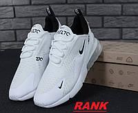 Кроссовки мужские Nike Air Max 270 в стиле Найк Аир Макс 270 белые