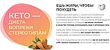 Keto Dieta - Капсулы для похудения (Кето Диета), фото 4
