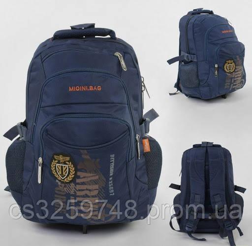 Рюкзак школьный С 43544 с 3 кармана, мягкой спинкой, грудными стяжками и фиксирующими ремнями