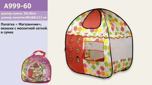 Детская палатка A999-60 в сумке 39*38см