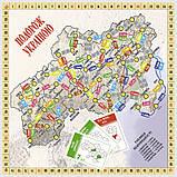 Настольная игра Arial Подорож Україною 910183, фото 3