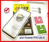 Защитное стеклодля Huawei P40 Lite E 5d люкс Full Glue , полный клей 0.25 мм, 2.5D стекло на весь экран черно