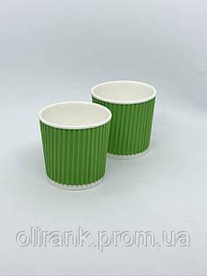 Стакан паперовий RIPPLE  110 мл зелений  25шт/уп (42уп/ящ)