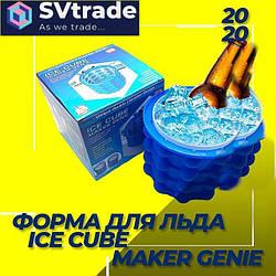 Силиконовая форма для льда Ice Cube Maker Genie холодильник