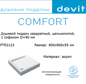 Піддон душовий, квадрат., 90х90, з сифоном FTR2123 COMFORT Devit, фото 2