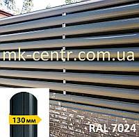 Штакетник 130мм 0,45мм Украина матовый двухсторонний RAL 7024 (графит)