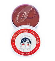 Гидрогелевые патчи Qalma Ginseng Berry Eye Mask 3
