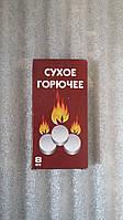 Сухое горючее (10 таблеток)
