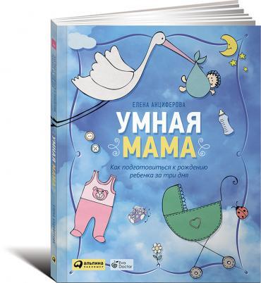 Умная мама: Как подготовиться к рождению ребенка за три дня. Анциферова Е.