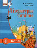 Літературне читання, 4 клас (для шкіл з російською мовою навчання) Коченгіна М.В, Коваль О.А.
