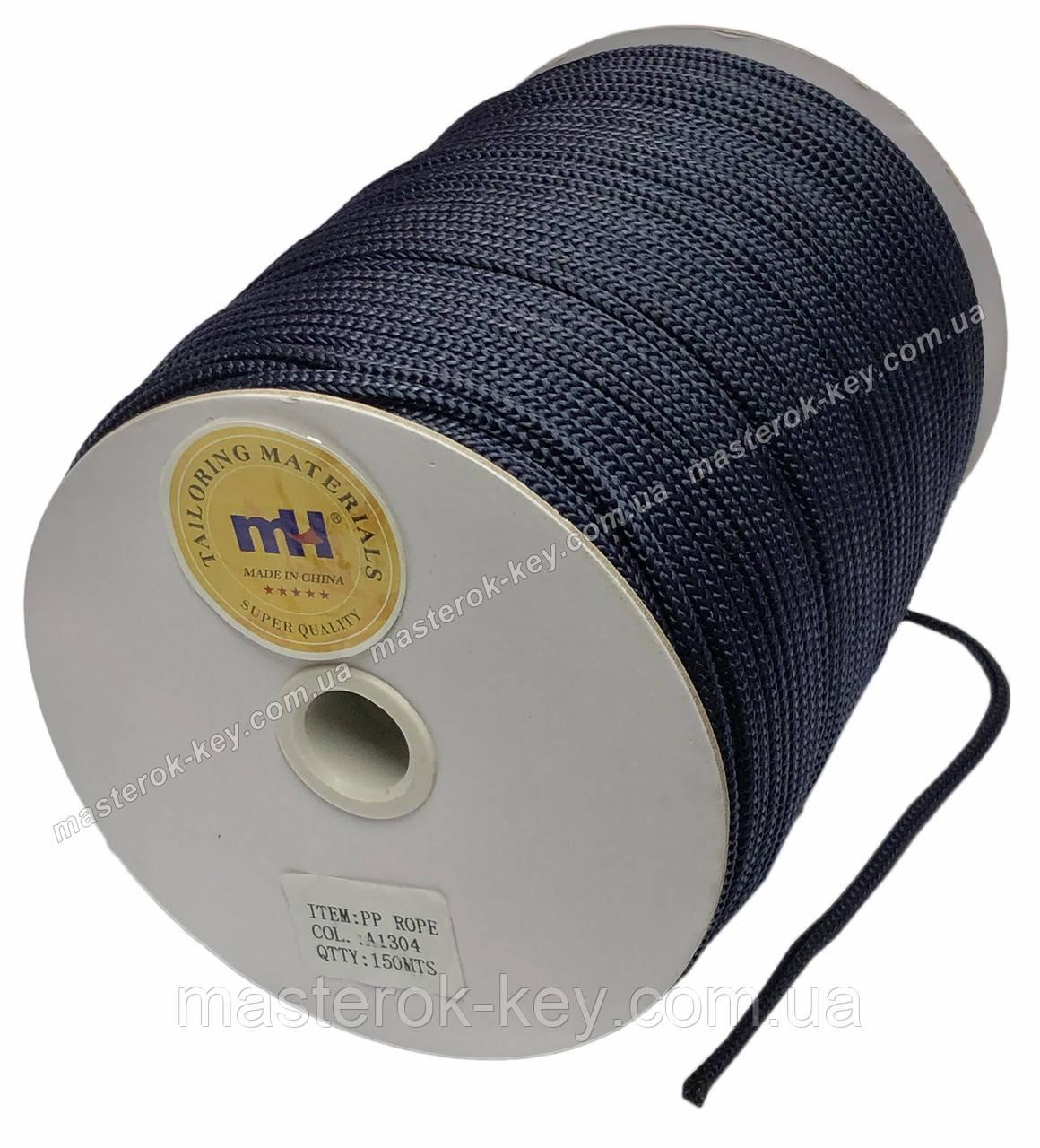Шнур одежний круглий 4мм колір темно-синій