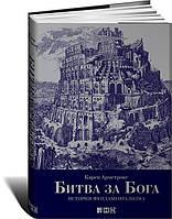 Битва за Бога: История фундаментализма.  Армстронг Карен