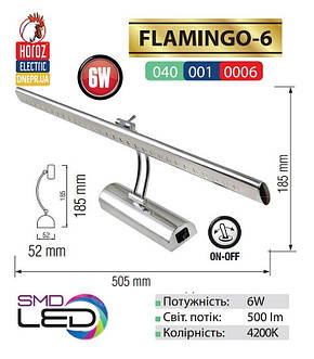 Светодиодная подсветка зеркал, картин 6W Horoz FLAMINGO-6, фото 2