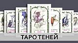 """Карты """"Таро Теней"""", 78 карт +инструкция на русском языке 12х7,5 см., фото 3"""