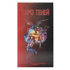 """Карты """"Таро Теней"""", 78 карт +инструкция на русском языке 12х7,5 см."""