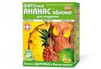 Фиточай ананас/яблоко -очищению организма от шлаков и токсинов (20пак.,Украина)