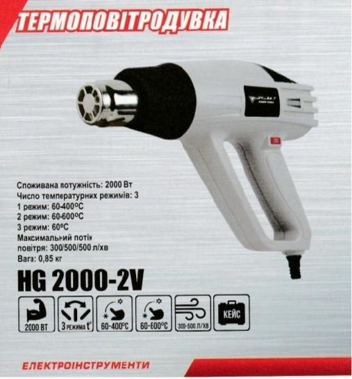 Фен технический Forte HG 2000-2V