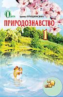 Підручник. Природознавство, 1 клас.  Грущинська І. В.