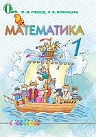 Підручник. Математика, 1 клас. Рівкінд Ф. М., Оляницька Ст. Л.