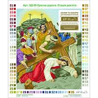 Набор для вышивки бисером ХД-09. ИИСУС ПАДАЕТ В ТРЕТИЙ РАЗ ПОД ТЯЖЕСТЬЮ КРЕСТА