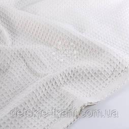 """Тканина """"Вафелька 8мм, колір білий"""