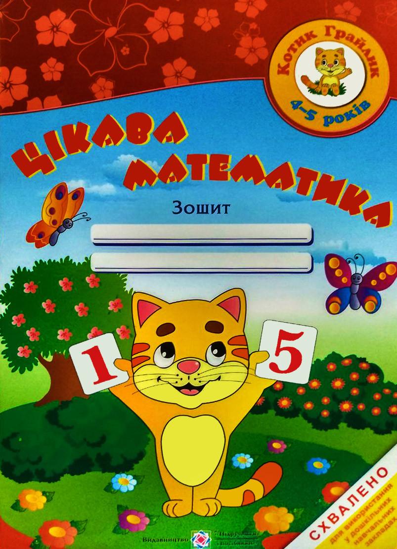 Котик Грайлик. Цікава математика. Зошит. 4-5 років.