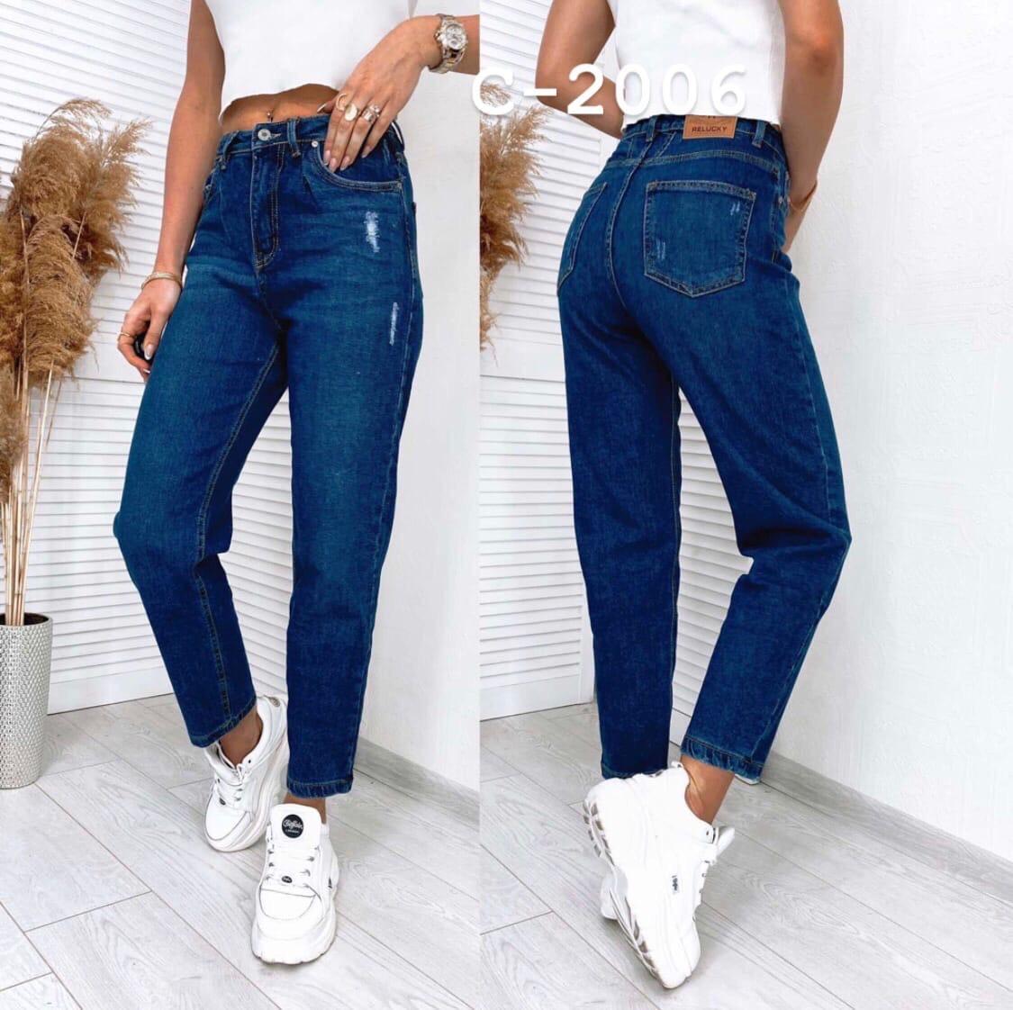 Женские стильные джинсы балоны