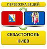 Перевозка Вещей из Севастополя в Киев