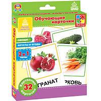 Карточки Овощи, Фрукты и ягоды  Vladi Toys код VT1301-02R