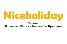 Niceholiday Магазин Воздушных Шаров и Товаров Для Праздника