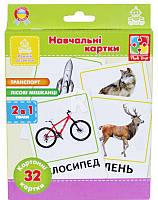 Картки Транспорт, Лісові мешканці (УКР) Vladi Toys код MVT-VT1301-04U