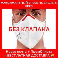 Респиратор FFP3 БЕЗ КЛАПАНА Микрон ФФП3 защитная многоразовая маска от вирусов ЕСТЬ БОЛЕЕ 1000шт
