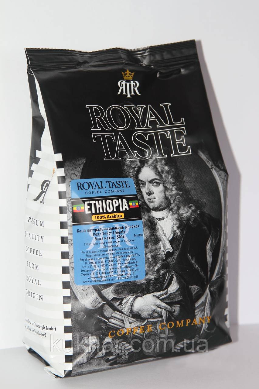 """Royal taste """"Ethiopia"""" (100% арабіка) 500г"""