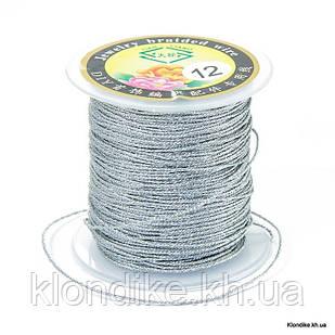 Шнур Металлический Круглый, 0.4 мм, Цвет: Серебристый (20 метров)