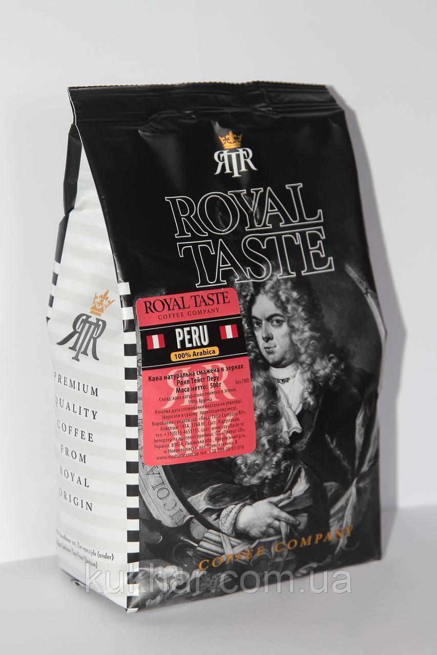 "Royal taste ""Peru"" (100% arabica) 500г"