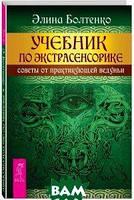 Элина Болтенко Учебник по экстрасенсорике. Советы от практикующей ведуньи