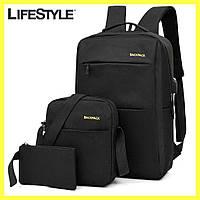 Рюкзак, сумка, клач 3 в 1 набор / BackPack Trend / Черный