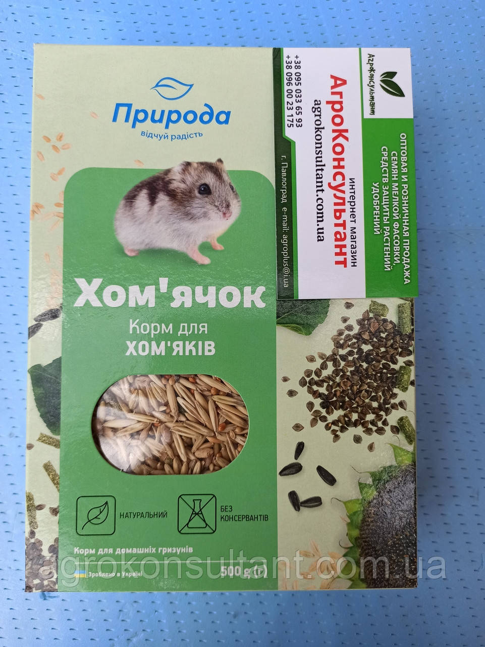 """Корм """"Хомячок"""", 500 гр - витаминизированный корм для хомяков"""