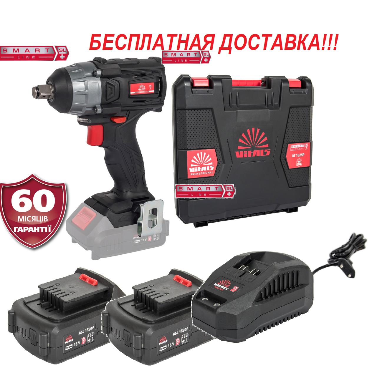 Гайковерт аккумуляторный бесщёточный, ударный 250Нм Латвия комплект Vitals Professional AT 1825P
