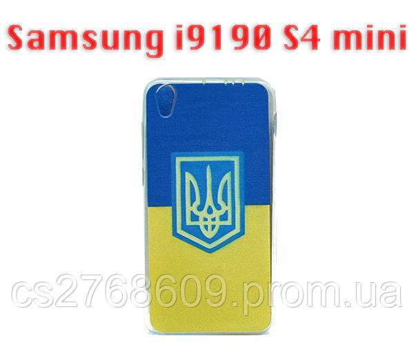 Чехол силікон (Герб Ураїни) Samsung i9190, S4 mini тех.пак