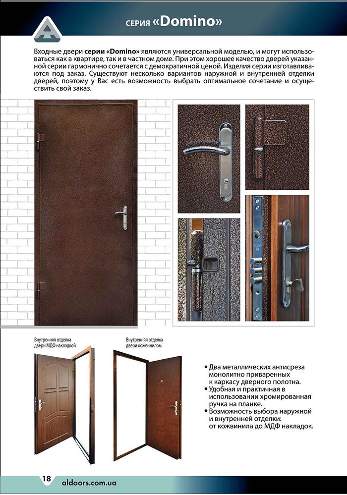 Входные двери DOMINO