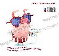 Свин Чемпион  Схема вышивки бисером