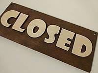 Табличка двухсторонняя деревянная 3Д, фото 1